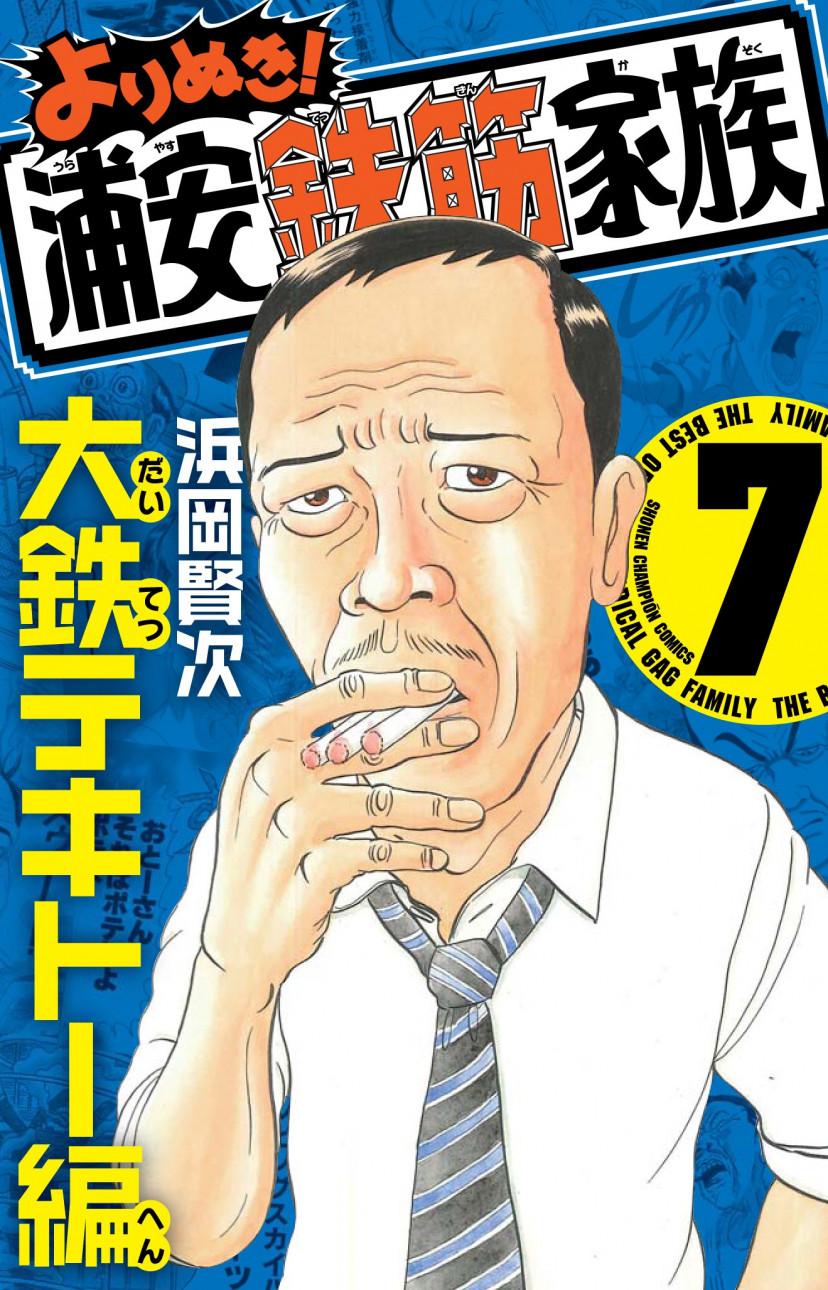 『よりぬき!浦安鉄筋家族 7 大鉄テキトー編』大沢木大鉄