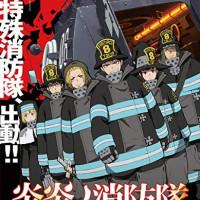 『炎炎ノ消防隊』キャラ強さランキングTOP10!最強の能力者は誰?
