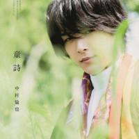 中村倫也出演おすすめドラマ12作を役名・役柄ともに紹介!【2020年最新版】