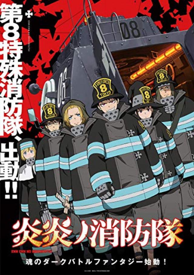 ノ 隊長 炎炎 消防 隊