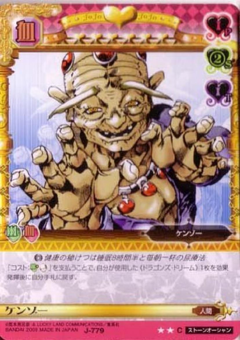 ジョジョの奇妙な冒険ABC 8弾 【コモン】 《キャラカード》 J-779 ケンゾー