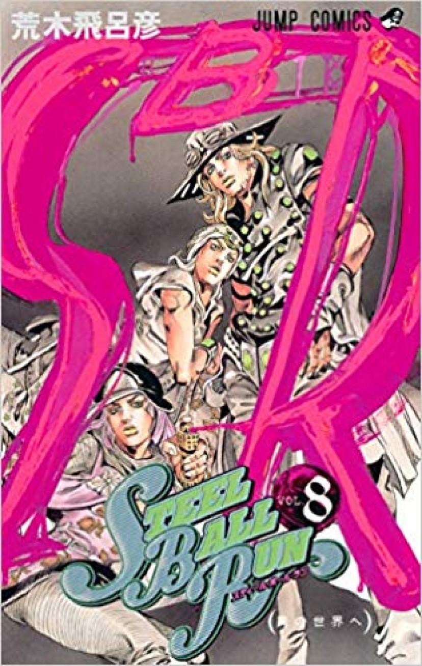 STEEL BALL RUN vol.8―ジョジョの奇妙な冒険Part7 (8)