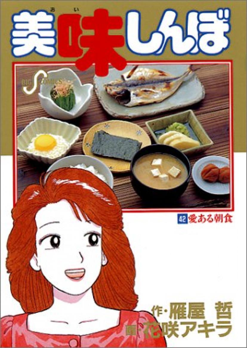 美味しんぼ、栗田ゆう子