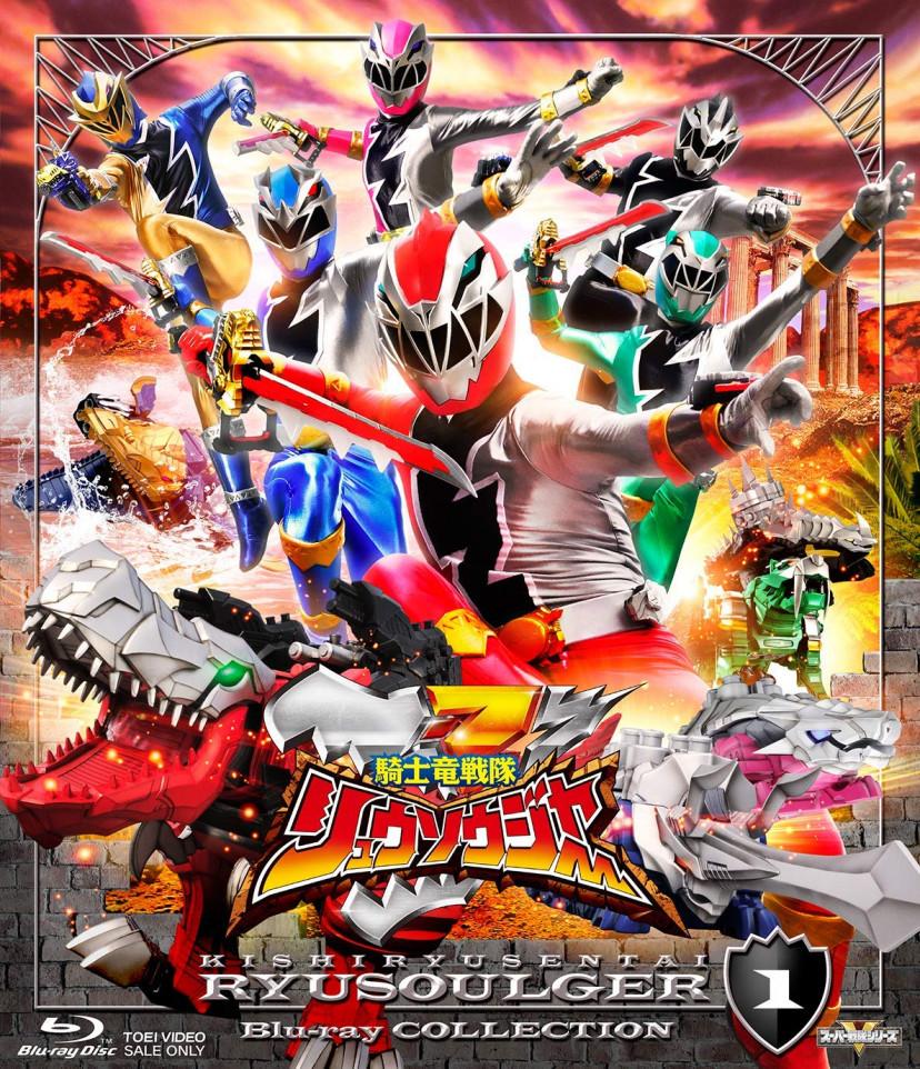 騎士竜戦隊リュウソウジャー Blu-ray COLLECTION 1