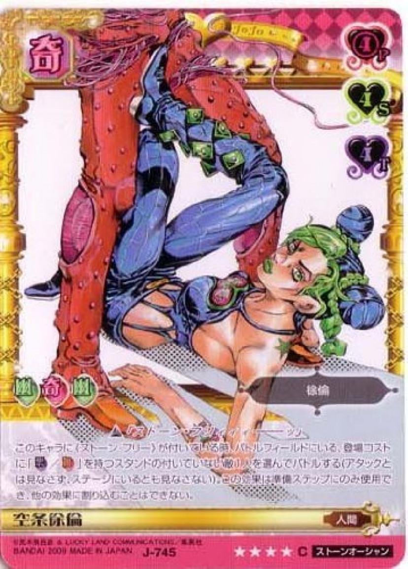 ジョジョの奇妙な冒険ABC 8弾 【コモン】 《キャラカード》 J-745 空条徐倫