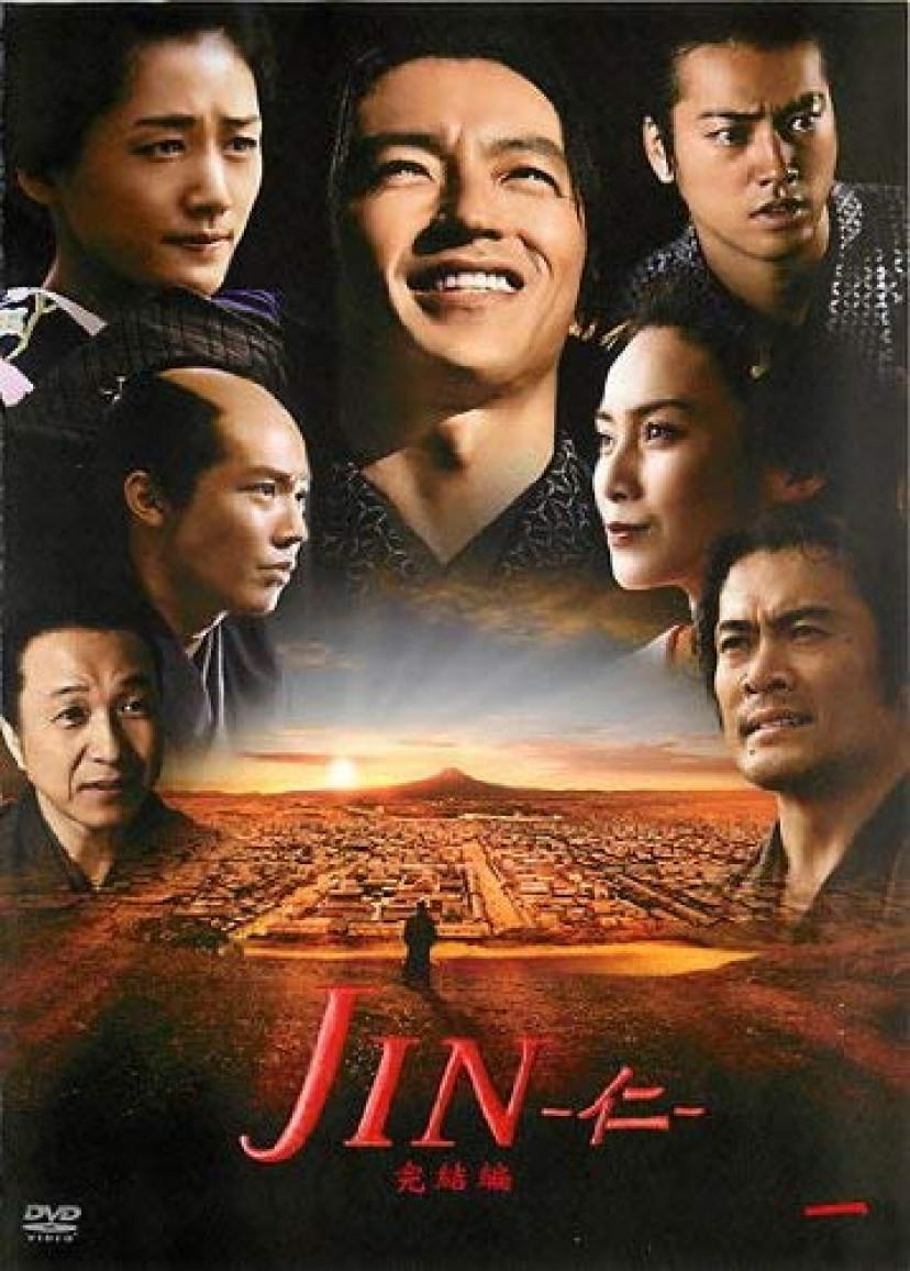 『JIN-仁-』