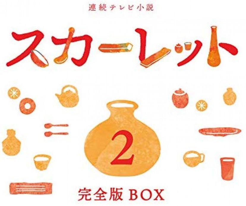 朝ドラ『スカーレット』完全版BOX