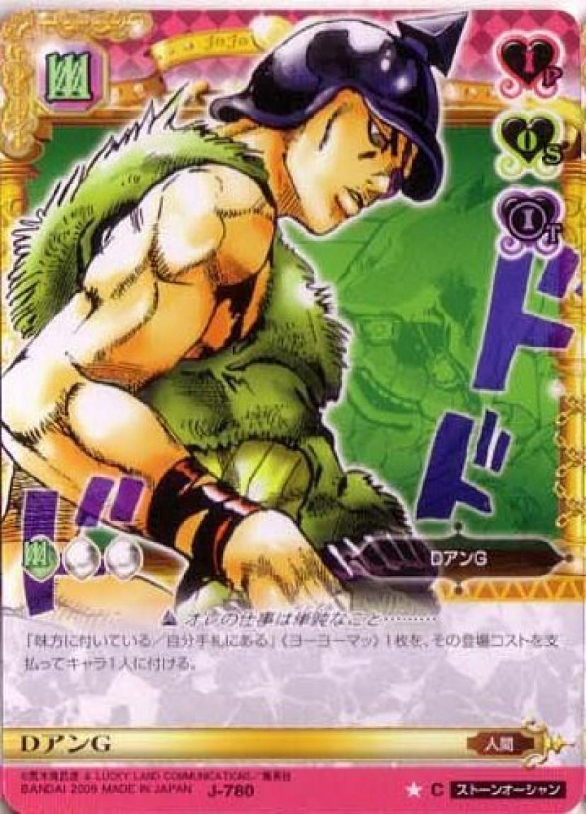 ジョジョの奇妙な冒険ABC 8弾 【コモン】 《キャラカード》 J-780 DアンG