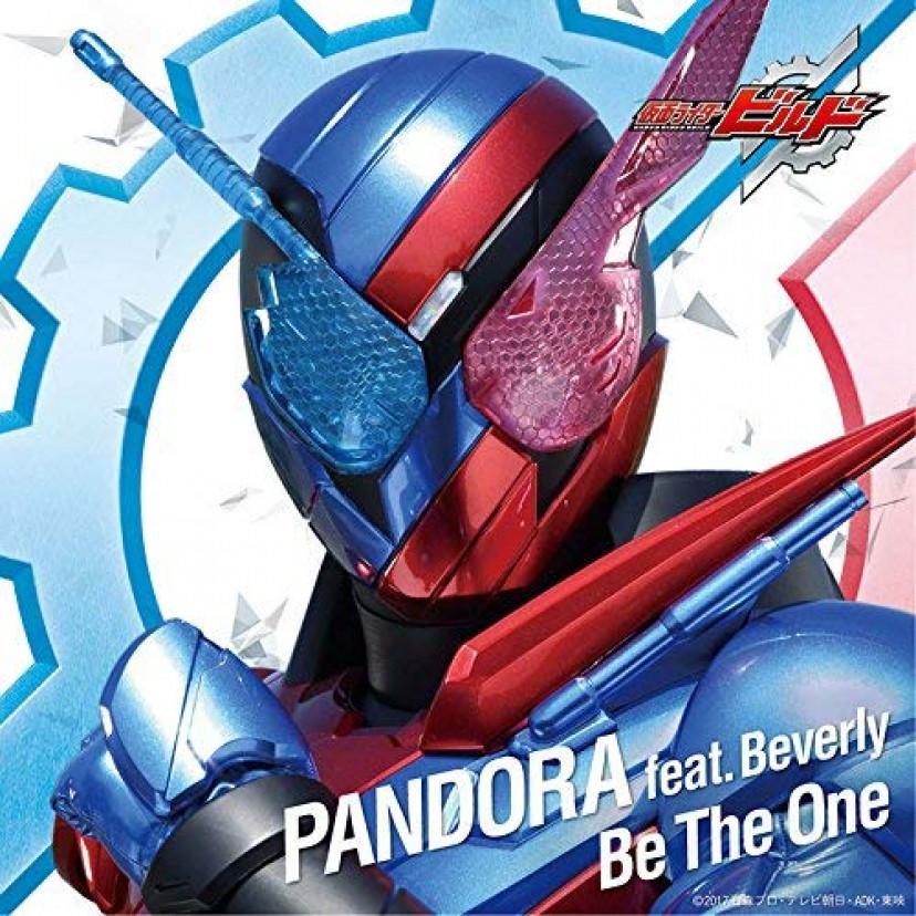 仮面ライダービルド主題歌 PANDORA feat.Beverly「Be The One」