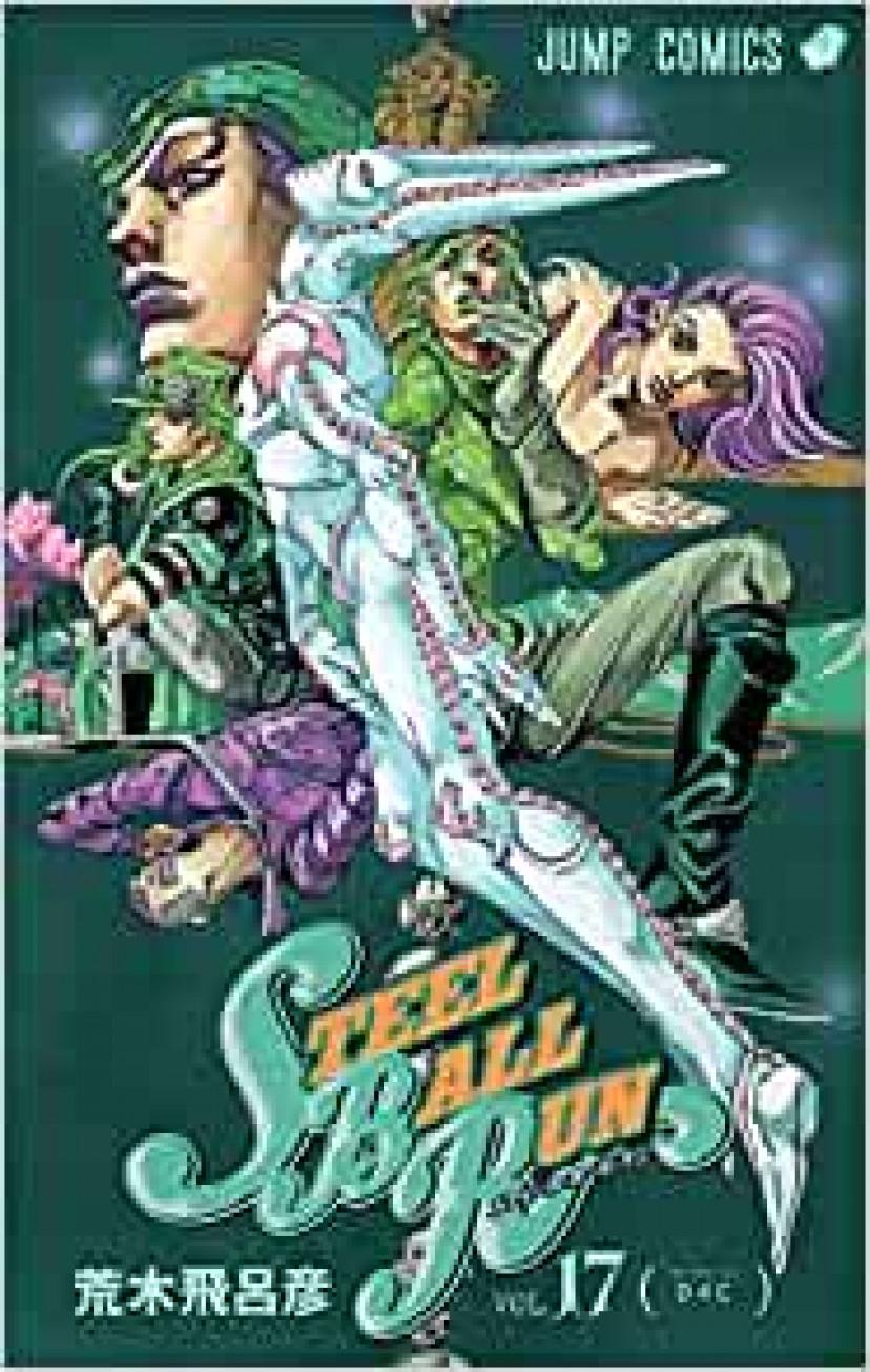 STEEL BALL RUN vol.17―ジョジョの奇妙な冒険Part7 (17)