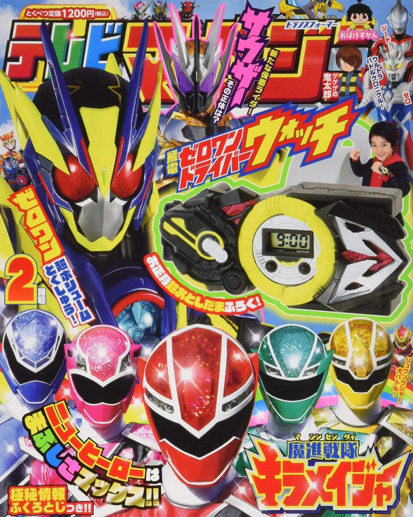 テレビマガジン2020年2月号 仮面ライダーゼロワン 魔進戦隊キラメイジャー