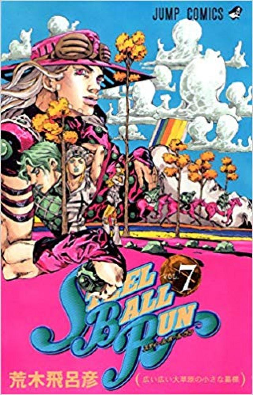 STEEL BALL RUN vol.7―ジョジョの奇妙な冒険Part7 (7)