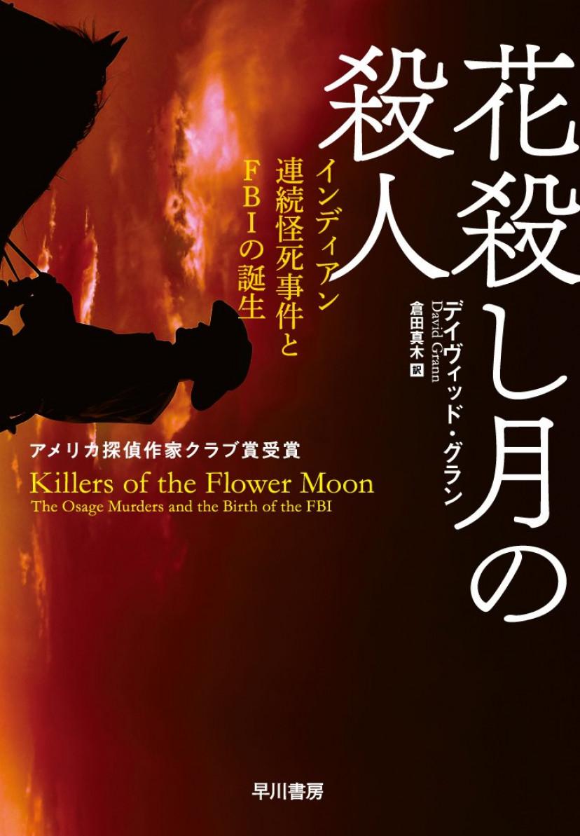 「花殺し月の殺人ーインディアン連続怪死事件とFBIの誕生」(「キラーズ・オブ・フラワームーン」原作)