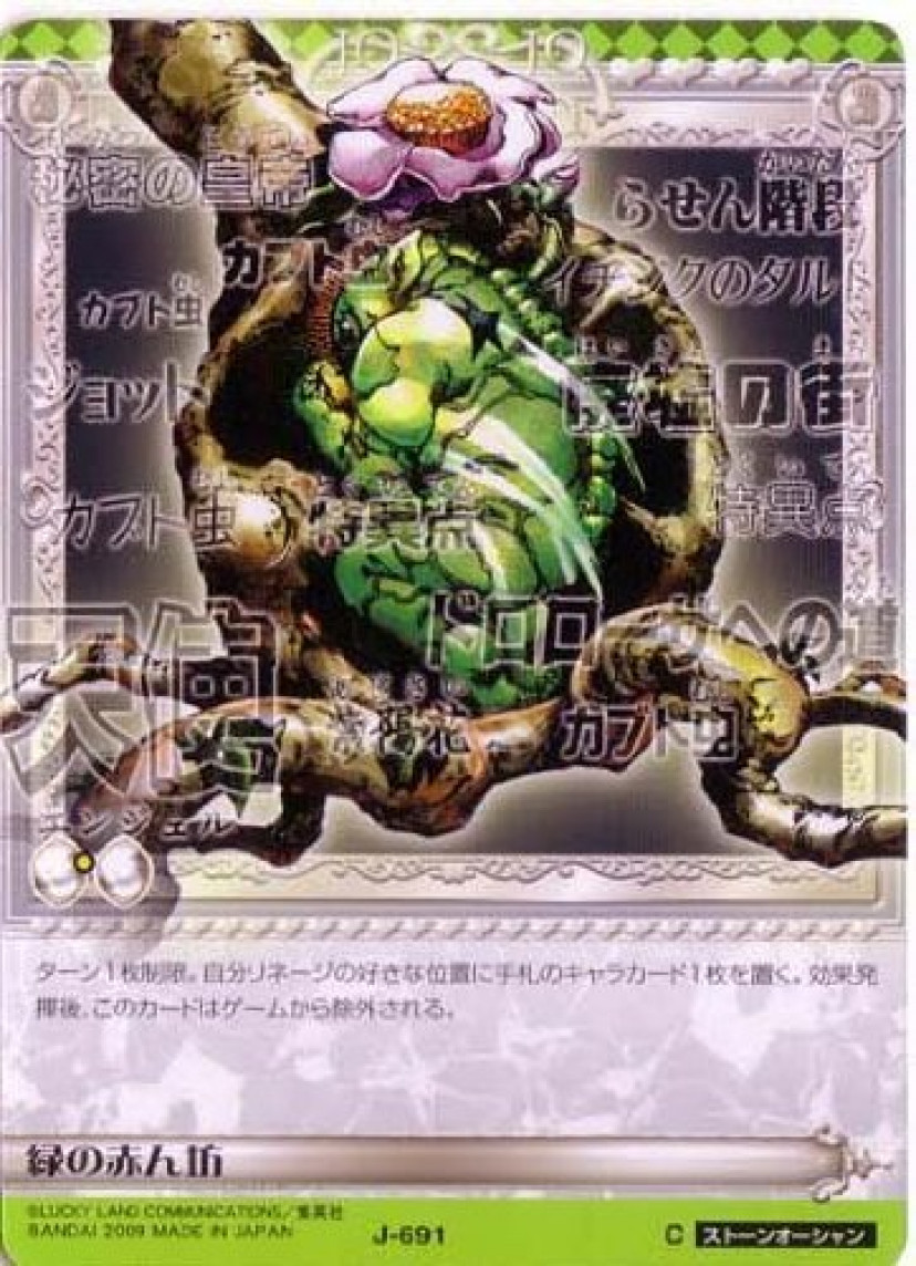 ジョジョの奇妙な冒険ABC 7弾 【コモン】 《イベント》 J-691 緑の赤ん坊