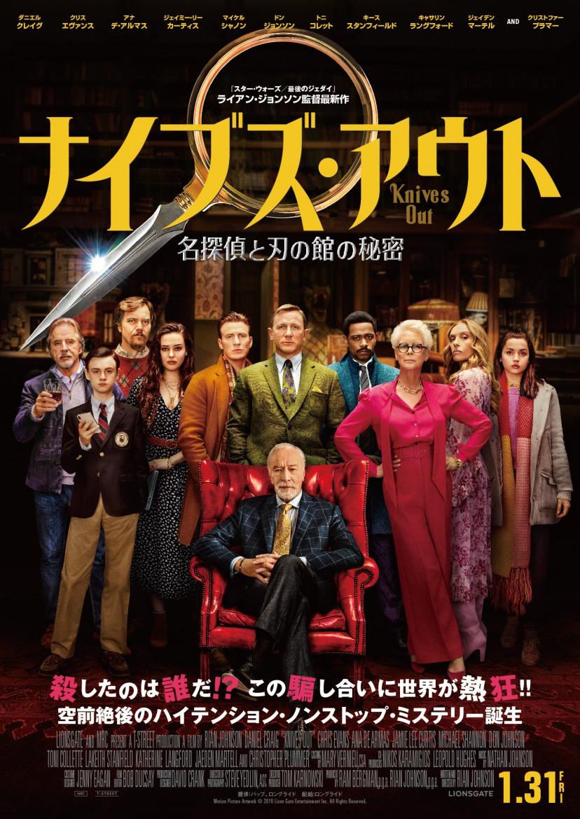 『ナイブズ・アウト/名探偵と刃の館』ポスター
