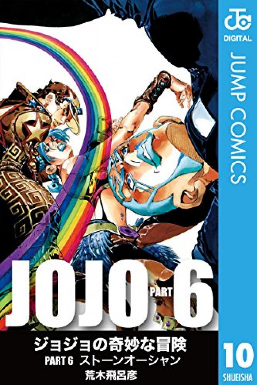 ジョジョの奇妙な冒険 第6部 モノクロ版 10 (ジャンプコミックスDIGITAL)