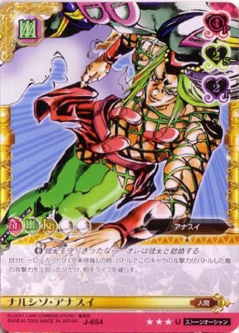 ジョジョの奇妙な冒険ABC 7弾 【アンコモン】 《キャラカード》 J-654 ナルシソ・アナスイ