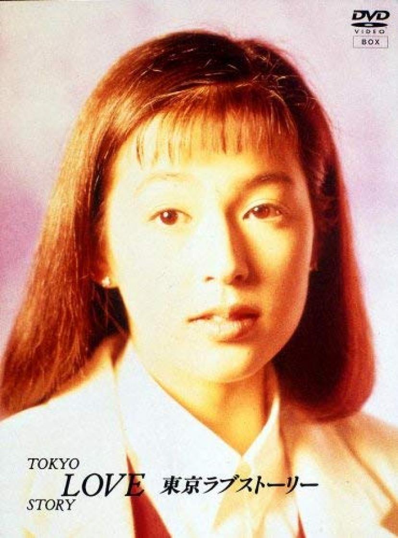 『東京ラブストーリー』