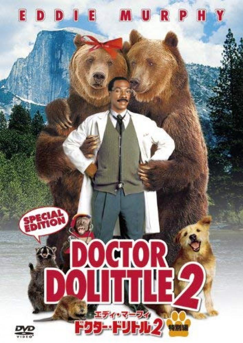 ドクタードリトル2