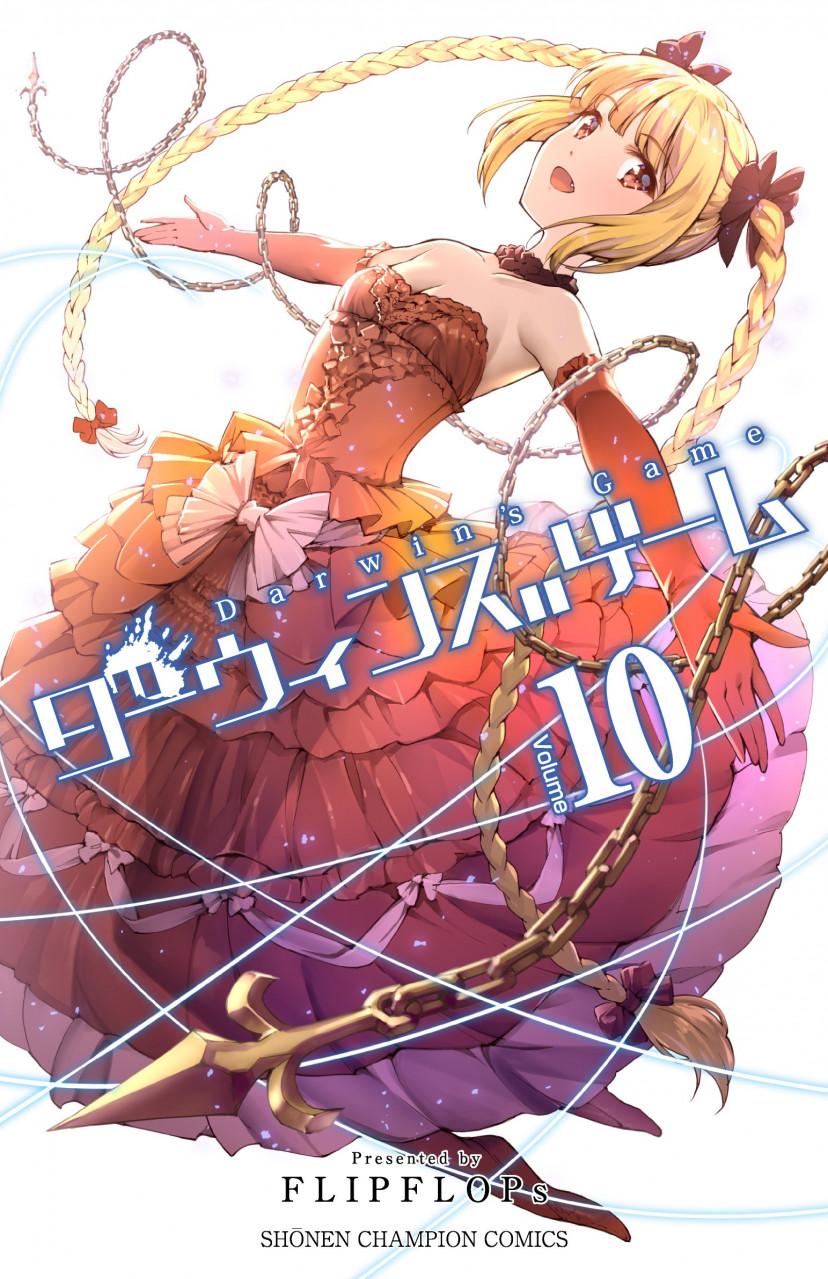 ダーウィンズゲーム 10巻