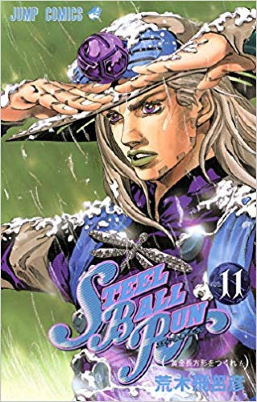 STEEL BALL RUN vol.11―ジョジョの奇妙な冒険Part7 (11)