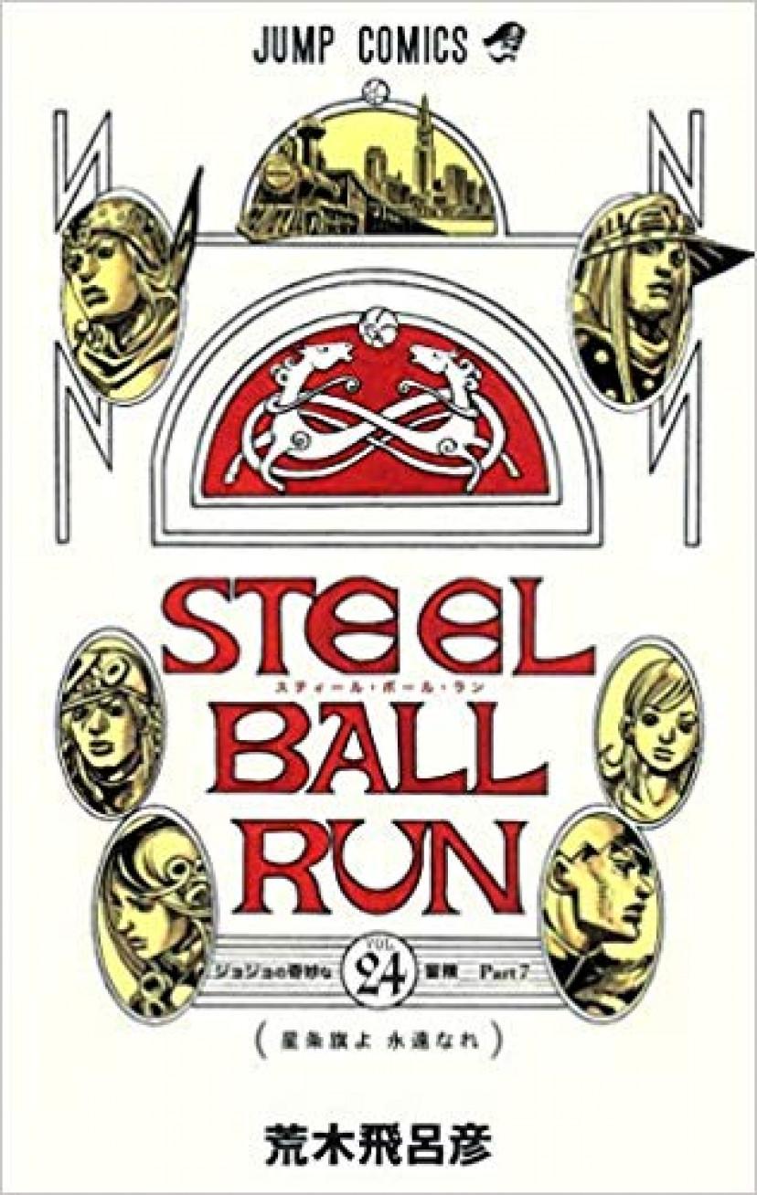 STEEL BALL RUN スティール・ボール・ラン 24