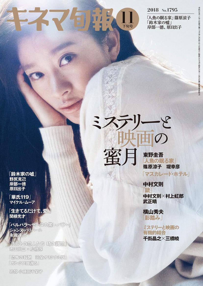 キネマ旬報 2018年11月下旬号 篠原涼子