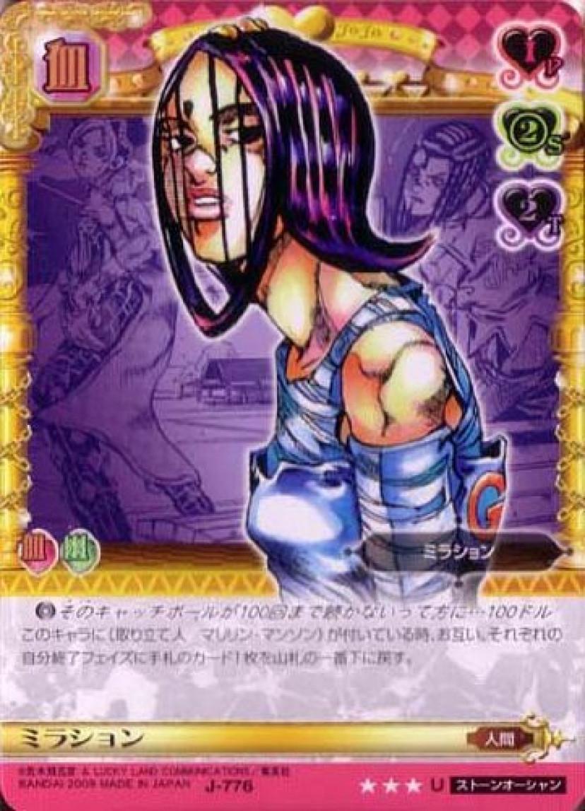 ジョジョの奇妙な冒険ABC 8弾 【アンコモン】 《キャラカード》 J-776 ミラション