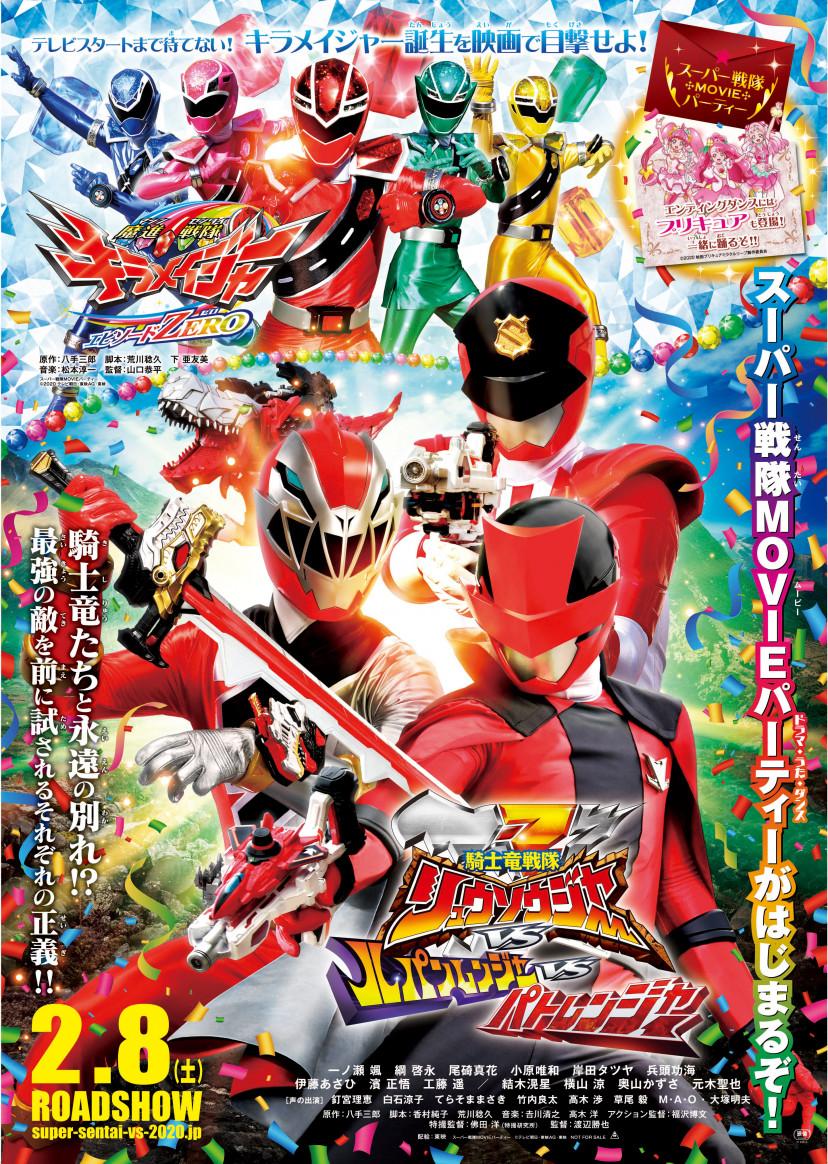 『劇場版 騎士竜戦隊リュウソウジャーVSルパンレンジャーVSパトレンジャー』ポスター