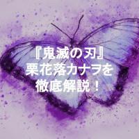 『鬼滅の刃』栗花落カナヲの過去や活躍を詳しく解説!感情を失った悲しき少女