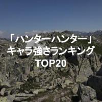 【2020最新】「ハンターハンター」キャラ強さランキングTOP20 最強は誰だ!?