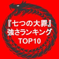 『七つの大罪』強さランキングTOP10!戦闘や活躍ぶりから最強キャラを考察