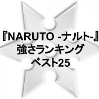 『NARUTO -ナルト-』忍キャラクター強さランキングベスト25