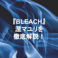 『BLEACH(ブリーチ)』涅マユリはなんでもアリのチートキャラ!狂気の天才科学者に迫る