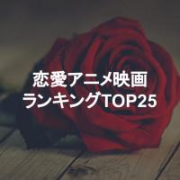 恋愛アニメ映画ランキングTOP25!最高のドキドキを最高の作品で
