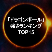 「ドラゴンボール」最強キャラは誰だ!戦闘力・強さランキングTOP15!【2020最新版】