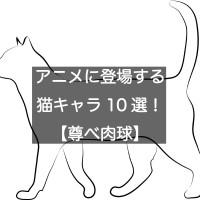 アニメに登場するかわいい猫キャラ10選!【尊べ肉球】