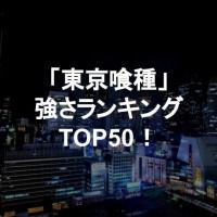 『東京喰種トーキョーグール』キャラ強さランキングベスト50!【最終版】