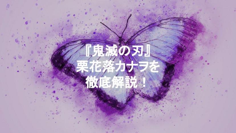鬼滅の刃 栗花落カナヲ サムネイル