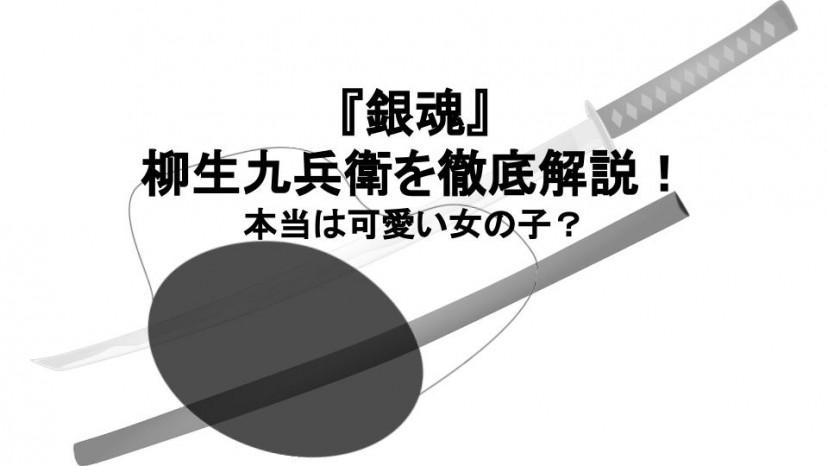 銀魂 柳生九兵衛 サムネイル