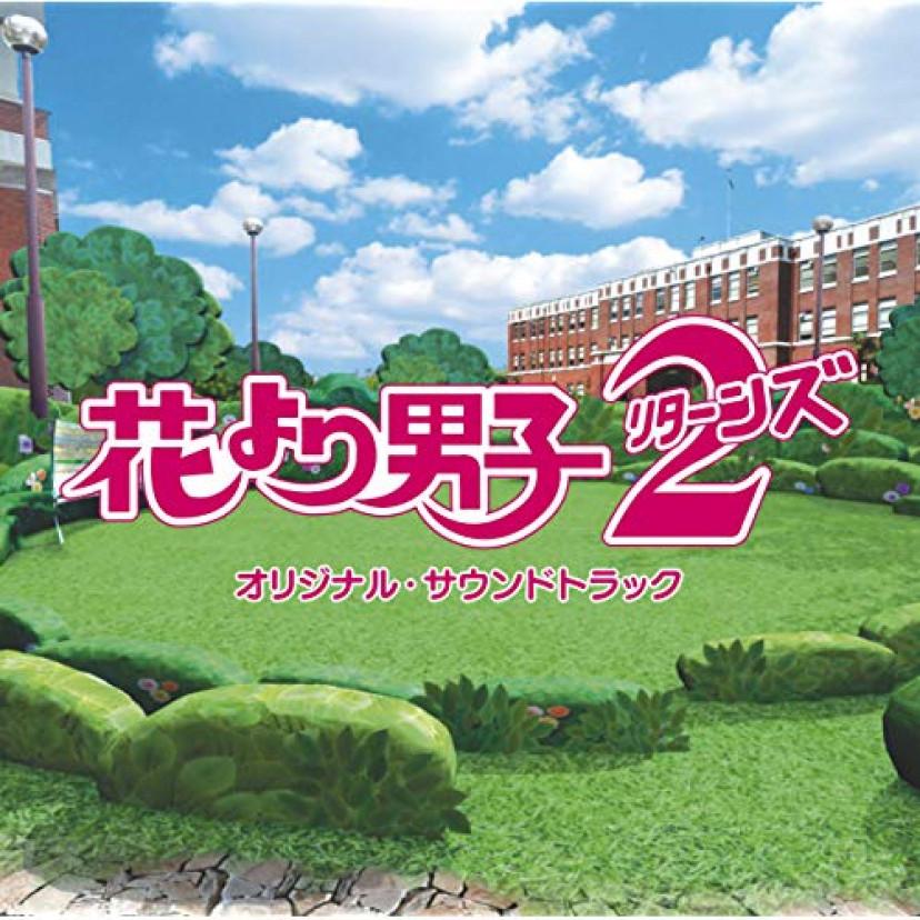 ドラマ『花より男子2(リターンズ)』 サウンドトラック