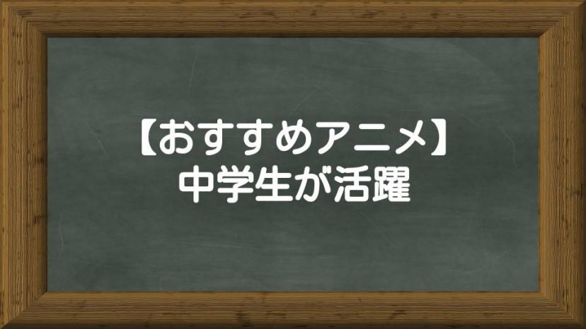 中学生アニメ サムネイル