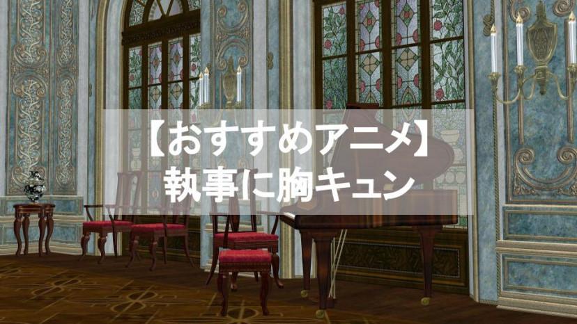 執事アニメ サムネイル