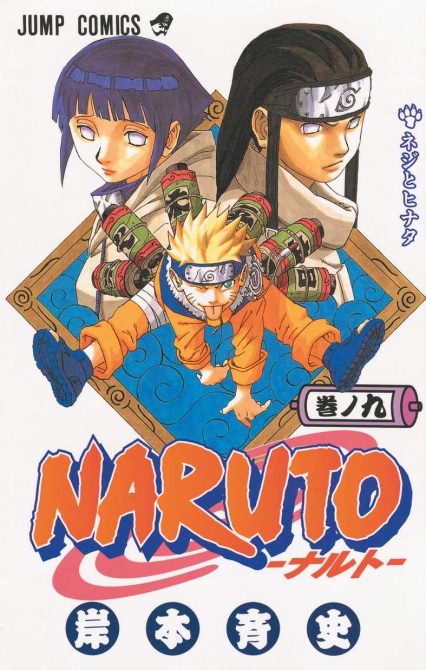 NARUTO ナルト 日向ネジ 日向ヒナタ うずまきナルト