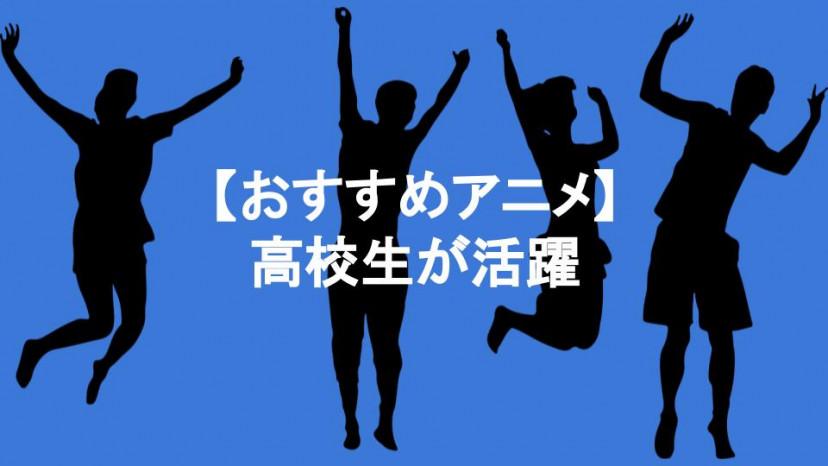 高校生アニメ サムネイル