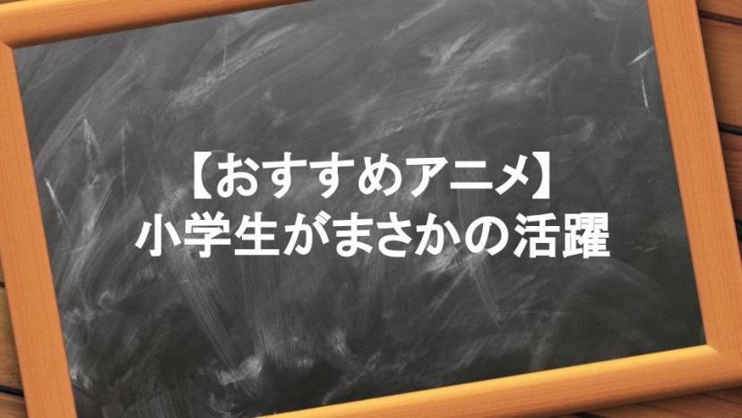 小学生アニメ サムネイル