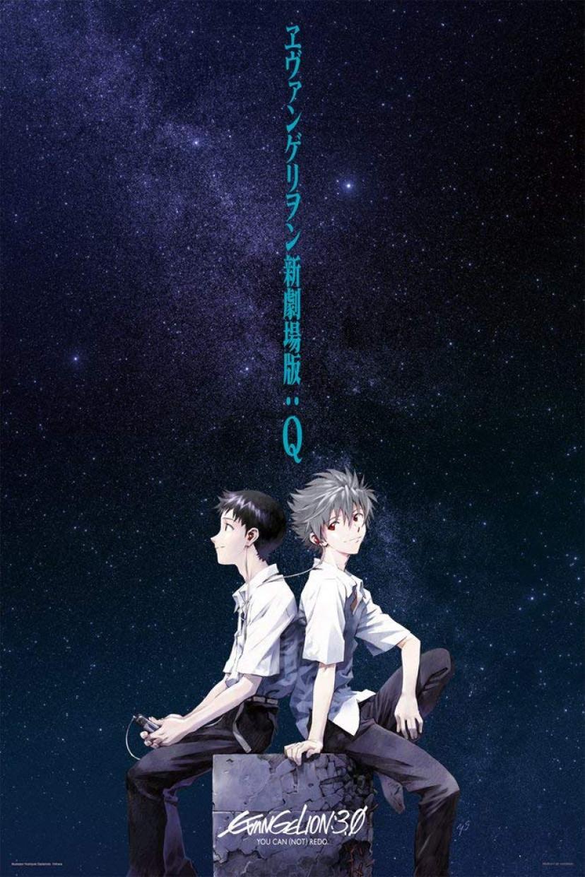 ヱヴァンゲリヲン新劇場版:Q 渚カヲル 碇シンジ