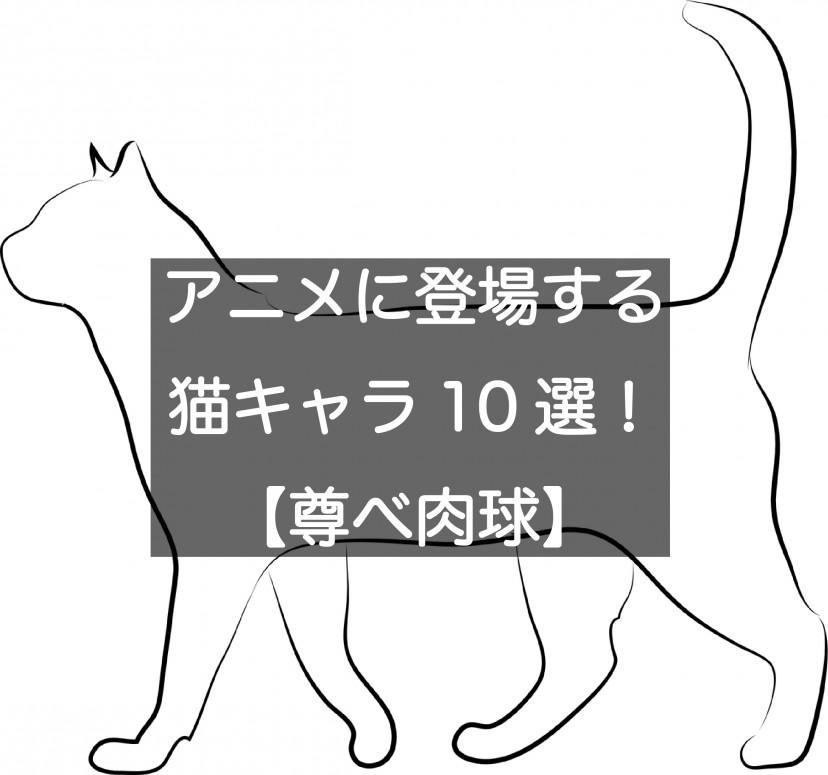 猫キャラ サムネイル