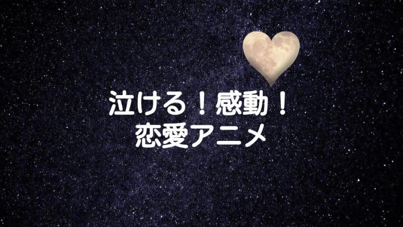 泣ける恋愛アニメ サムネイル