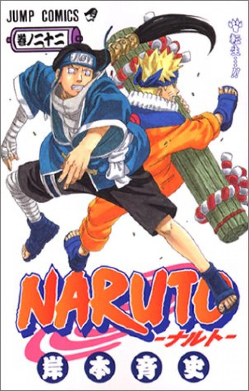 NARUTO ナルト 日向ネジ うずまきナルト